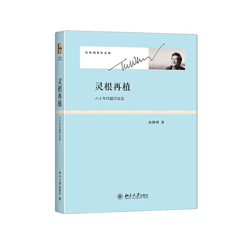 灵根再植:八十年代儒学反思中华文化在20世纪花果飘零,儒学的灵根再植是一条漫长的道路,需要几代人不懈的努力。