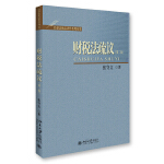 财税法疏议(第二版)