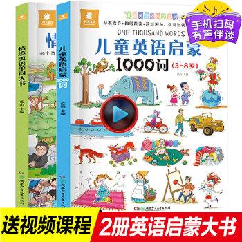 儿童英语绘本