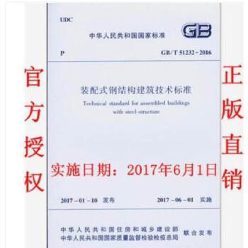 装配式钢结构建筑技术标准(gb/t 51232-2016)