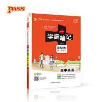 pass绿卡图书2018学霸笔记--3.高中英语(人教版)