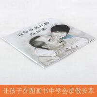让爷爷高兴的12件事儿童绘本东方娃娃绘本简装图画书平装亲情卷/帮助孩子成长的好故事亲情故事幼儿园校园必读感动中国的故事书