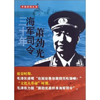 三十年海军司令萧劲光