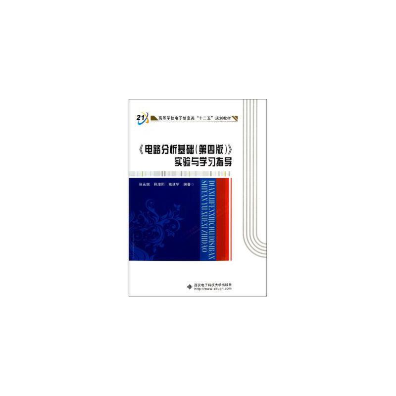 《电路分析基础第四版》实验与学习指导张永瑞 正版书籍