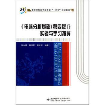 《《电路分析基础第四版》实验与学习指导张永瑞