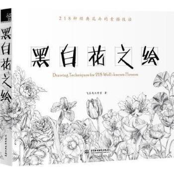 手绘书黑白花意铅笔钢笔画黑色水笔画基础入门教程书籍植物绘绘画素描
