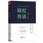 晓松奇谈(第1卷)(新旧版本随机发,内容一样)