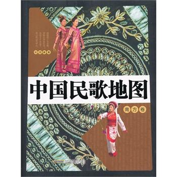 中国民歌地图(附光盘南方卷)
