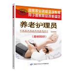 养老护理员(基础知识)――国家职业资格培训教程