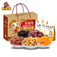 【巴灵猴-忆童年A13大礼包  1620g】18袋坚果礼盒节日礼品干果零食组合
