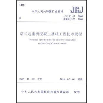 《塔式起重机混凝土基础工程技术规程jgj/t187-2009