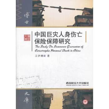 中国巨灾人身伤亡保险保障研究