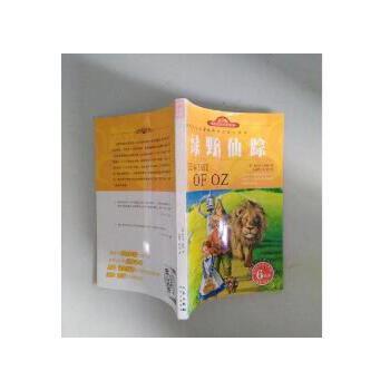 【二手书9成新】绿野仙踪