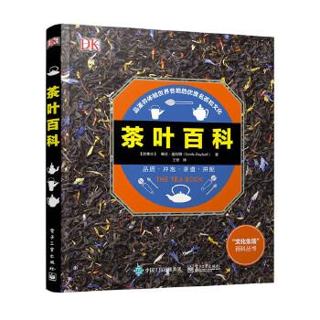DK茶叶百科(全彩)DK经典成人科普,带你品鉴并体验世界各地的优质名茶和文化;精装全彩,包含上百幅精美插图。
