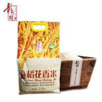 龙蛙 原生稻花香米 2.5kg/袋 东北五常大米 5斤装 黑龙江新米大米长粒米