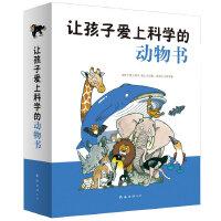 让孩子爱上科学的动物书(共3册)