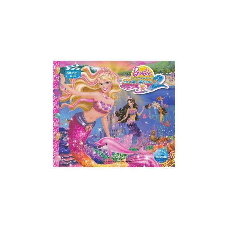 芭比小公主影院芭比之美人鱼历险记2彩图注音版中国儿童成长励志课外