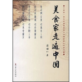 《POD-美食家走遍中国》(蒋耀仁著)【鲤鱼_书系统成神美食简介乡图片