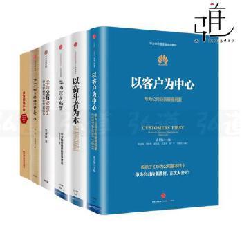 华为企业管理书籍6册以客户为中心+以奋斗者为本+下一个倒下的会