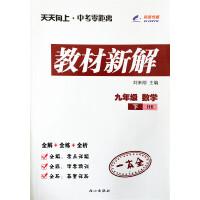 九年级数学(沪科版HK)下册天天向上教材新解 16春
