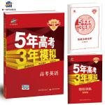 2018A版 高考英语(新课标专用)5年高考3年模拟 曲一线科学备考
