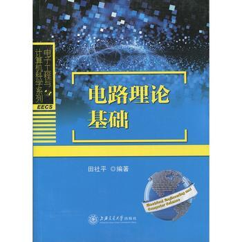 电路理论基础 田社平著 9787313151094
