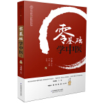 零基础学中医(汉竹)