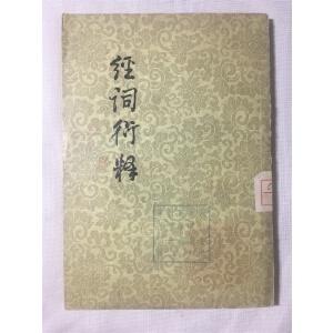 张盛裕旧藏 经词衍释 吴昌莹著 中华书局 1956年 一版一印