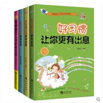 儿童书籍畅销书课外书让孩子爱学习爱学习让你更有出息+好习惯让你更有出息+好性格让你更有出息+管好自己让你更有出息励志书籍
