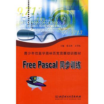 FreePascal同步训练