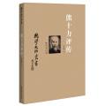 国学大师丛书:熊十力评传