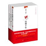 苏青全集(全三册)(张爱玲、胡兰成、王安忆等曾强力推荐)