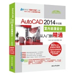 """AutoCAD 2014中文版室内装潢设计从入门到精通(配光盘)(清华社""""视频大讲堂""""大系CA"""