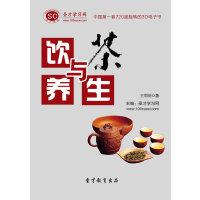 饮茶与养生 电子书 电脑软件 非纸质实体书 送手机版(安卓/苹果/平板/ipad)+网页版