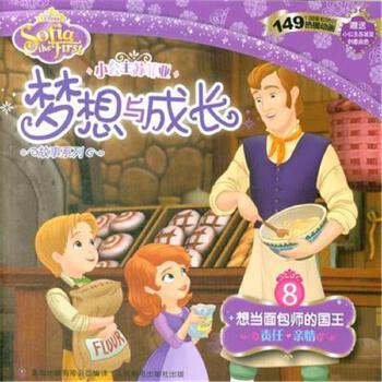 国王-小公主苏菲亚梦想与成长故事系列-8-赠送小公主苏菲亚创意涂色