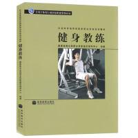 【现货包邮】健身教练 书 专用于体育行业国家职业资格认证 社会体育指导员国家职业资格培训教材 高等教育出版社 健身房教材书籍