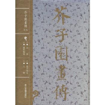 芥子园画传(全本)