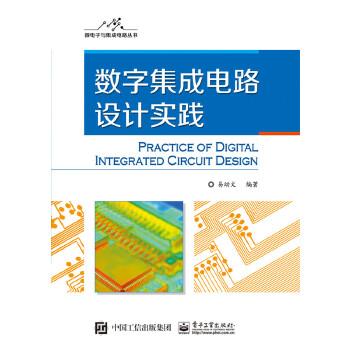 《数字集成电路设计实践》(易幼文.)【简介