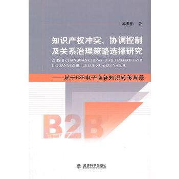知识产权冲突、协调控制及关系治理策略选择研究