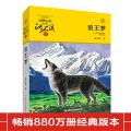 動物小說大王沈石溪·品藏書系:狼王夢(升級版)