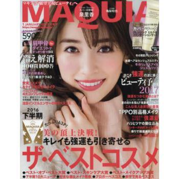 [现货]日版 美妆杂志 maquia 2017年1月号