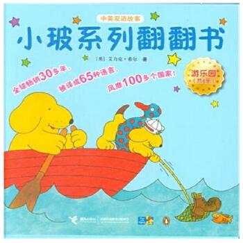 游乐园-小玻系列翻翻书-(共6册)-中英双语故事( 货号:754484509)