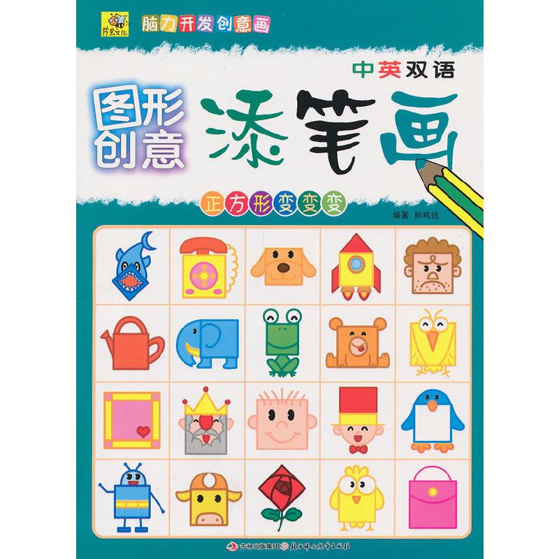 《图形创意添笔画--正方形变变变》(孙鸣远.)【简介