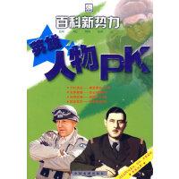 百科新势力:英雄人物PK