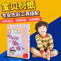 图个乐TUGELE宝贝衍纸儿童DIY手工折纸衍纸早教玩具材料包套装 单衍纸条