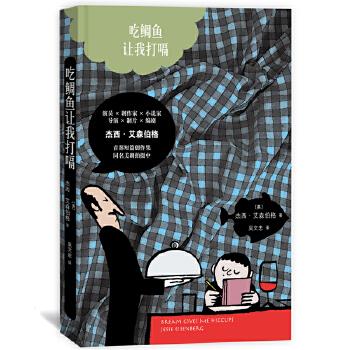 杰西·艾森伯格:吃鲷鱼让我打嗝演员×剧作家×小说家、导演×制片×编剧——杰西?艾森伯格 首部短篇小说集、同名美剧拍摄中; 杰西倾情为中国读者作序;随书附赠杰西写真明信片一张