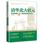 清华北大状元告诉你的9个高效黄金学习法