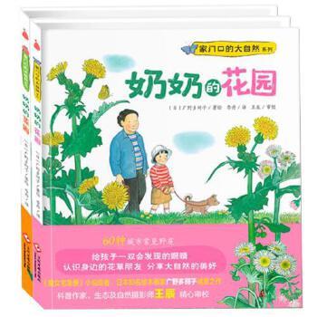 正版 家门口的大自然系列 奶奶的花园+奶奶的菜园全套2册 科普百科儿童书籍 0-1-3-6岁幼儿童启蒙认知绘本 宝宝睡前故事书早教读物