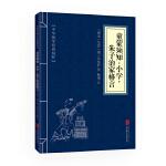 中华国学经典精粹--童蒙须知・小学・朱子治家格言 中华蒙学畅销书籍