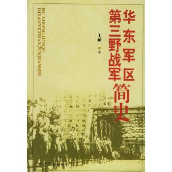 华东军区:第三野战军简史